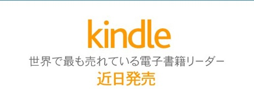Amazon co jp Kindle 近日発売 販売開始お知らせメールマガジン登録